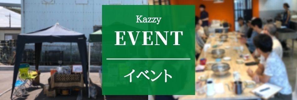 カジ屋 KAZZY